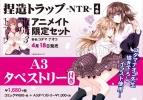 【コミック】捏造トラップ―NTR―(4) アニメイト限定セット【A3タペストリー付き】