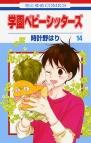 【コミック】学園ベビーシッターズ(14)