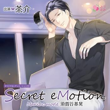 【ドラマCD】Secret eMotion 須賀谷基晃 ~Maniac mode~ アニメイト限定盤 (CV.茶介)