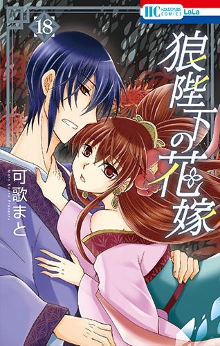 【コミック】狼陛下の花嫁(18)