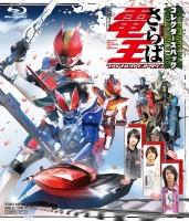 900【Blu-ray】劇場版 さらば仮面ライダー電王 ファイナル・カウントダウン コレクターズパック