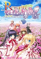 900【Win】Rewrite Harvest festa!