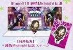 【グッズ-スタンドポップ】アイドルマスター シンデレラガールズ アクリルキャラステージ Stage018 純情Midnight伝説