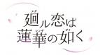 【ドラマCD】廻ル恋は蓮華の如く 一ノ巻 憶えている二人(CV:河村眞人) アニメイト限定盤
