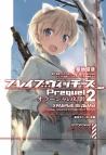 【小説】ブレイブウィッチーズPrequel2 オラーシャの幻影 通常版