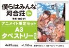 【コミック】僕らはみんな河合荘(9) アニメイト限定セット【A3タペストリー付き】