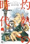 【コミック】3月のライオン昭和異聞 灼熱の時代(2)