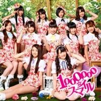 900【マキシシングル】SUPER☆GiRLS/1000000☆スマイル CD ONLY(ボーナストラック付) 初回生産限定盤