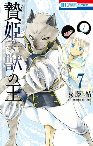 【コミック】贄姫と獣の王(7)