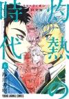 【コミック】3月のライオン昭和異聞 灼熱の時代(6)