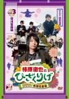 【DVD】柿原徹也のひざくりげ ひびけ!戦国名言編 Vol.3 徳川家康編