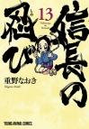 【コミック】信長の忍び(13) 通常版