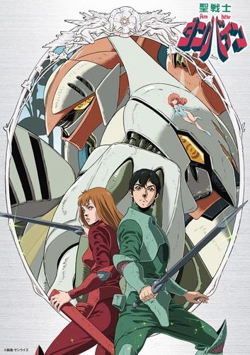 【Blu-ray】聖戦士ダンバイン Blu-ray BOX I 特装限定版