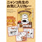 【グッズ-食品】夏目友人帳 ニャンコ先生のお気に入りカレー