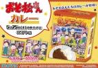 【グッズ-食品】おそ松さん カレー