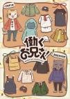 【DVD】TV 働くお兄さん! アニメイト限定セット