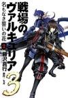 【コミック】戦場のヴァルキュリア3 名もなき誓いの花(2)