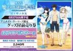 【チケット】劇場版 魔法科高校の劣等生 星を呼ぶ少女 A3クリアポスター付き 前売券