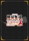 【DVD】ライブDVD ライブビデオ 戦国無双 声優奥義 DVD-BOX 通常版
