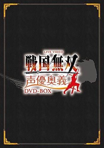 900【DVD】ライブDVD ライブビデオ 戦国無双 声優奥義 DVD-BOX 豪華版