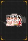 【DVD】ライブDVD ライブビデオ 戦国無双 声優奥義 DVD-BOX 豪華版