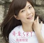 【マキシシングル】長妻樹里/未来SKY 通常盤