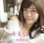 【マキシシングル】長妻樹里/未来SKY 初回限定盤