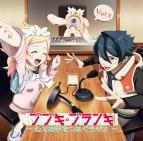 【DJCD】ラジオCD ブブキ・ブランキ -心と右手をつなぐラジオ- Vol.1