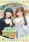 【DVD】松井恵理子・松嵜麗の声優たび雑団 ~伊豆編~