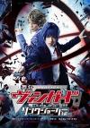 【DVD】舞台 カードファイト!! ヴァンガード ~バーチャル・ステージ~ リンクジョーカー編