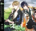 【キャラクターソング】ALIVE X Lied vol.2 守人&剣介 (CV.小野友樹&山谷祥生)