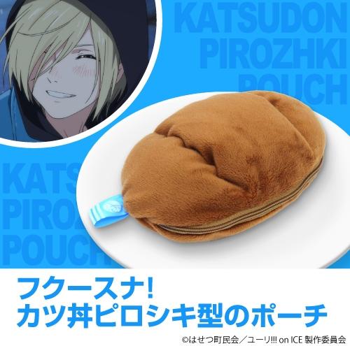 【グッズ-ポーチ】ユーリ!!! on ICE カツ丼ピロシキ ポーチ