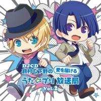 900【DJCD】DJCD 鈴村&下野の愛を届ける うた☆プリ放送局 Vol.2