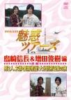 【DVD】魅惑ツアーズ 島﨑信長&増田俊樹 編 前編