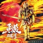 【サウンドトラック】TV 牙狼 -紅蓮ノ月- オリジナルサウンドトラック