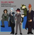 【サウンドトラック】TV マジンボーン オリジナル・サウンドトラック 2