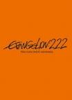 【DVD】ヱヴァンゲリヲン新劇場版:破 EVANGELION:2.22 YOU CAN (NOT) ADVANCE.