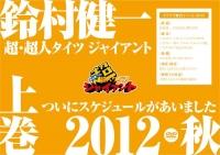 900【DVD】鈴村健一の超・超人タイツ ジャイアント ついにスケジュールがあいました 2012秋 上巻