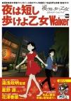 【その他(書籍)】夜は短し歩けよ乙女Walker