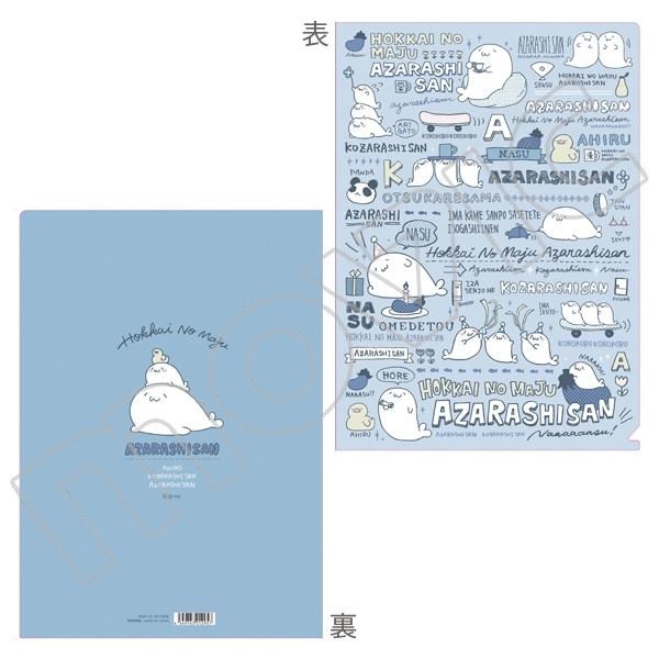 北海の魔獣あざらしさん クリアファイル/B:テキスタイル