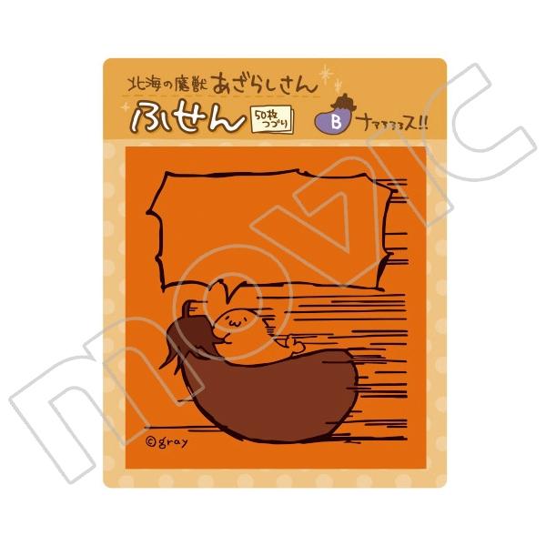 北海の魔獣あざらしさん ふせん/B:ナァァァァス!!