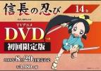 【コミック】信長の忍び(14) TVアニメDVDつき初回限定版
