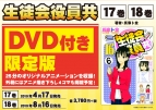 【コミック】生徒会役員共(18) DVD付き限定版