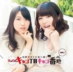 【DJCD】DJCD 加隈亜衣・大西沙織のキャン丁目キャン番地 Vol.1