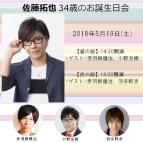 【チケット】佐藤拓也 34歳のお誕生日会