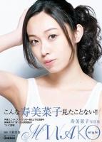 アニメイトオンラインショップ900【写真集】寿美菜子写真集 MINAKO style