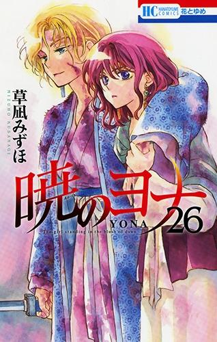 【コミック】暁のヨナ(26)
