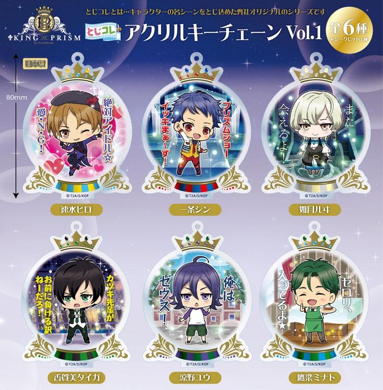 キング オブ プリズム とじコレ アクリルキーチェーンvol.1 (KING OF PRISM)