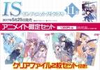【小説】IS<インフィニット・ストラトス>(11) アニメイト限定セット【クリアファイル2枚セット付き】