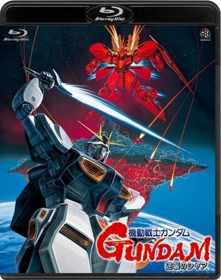 【Blu-ray】劇場版 機動戦士ガンダム 逆襲のシャア